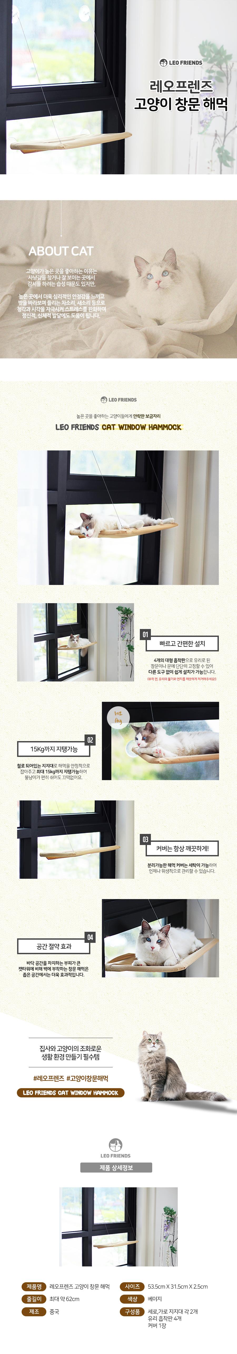 레오프렌즈 고양이 캣타워 윈도우 창문해먹 - 레오프렌즈, 16,900원, 하우스/캣타워, 침대/해먹