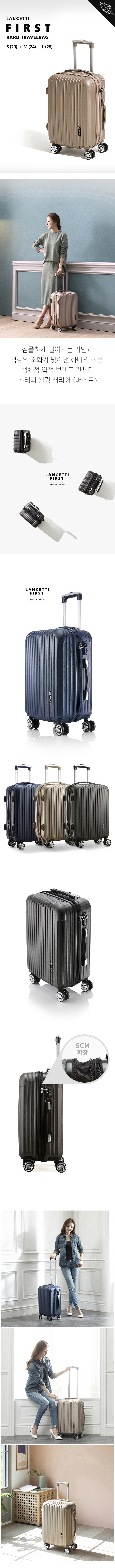 란체티 퍼스트 20+28인치 2종세트 여행용캐리어 여행가방 케리어 - 란체티, 129,000원, 하드형, 중형(24형) 이하