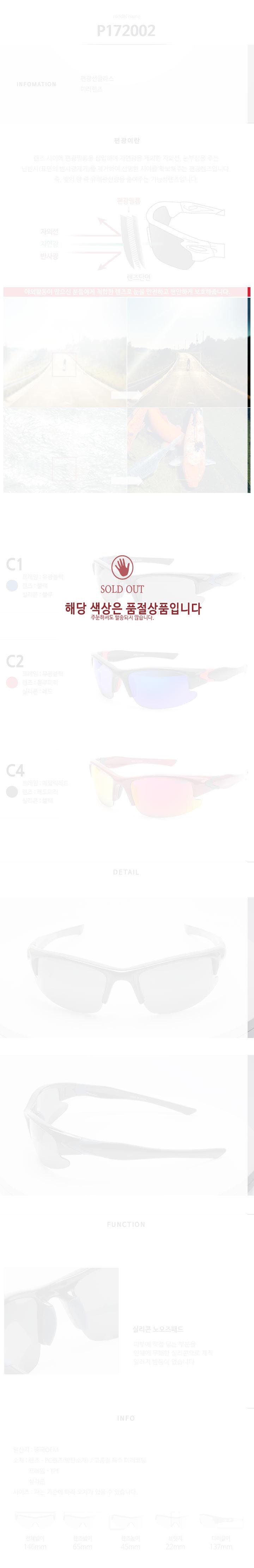 트리샤 편광 스포츠고글 선글라스 P172002 - 트리샤, 28,900원, 안경/선글라스, 선글라스
