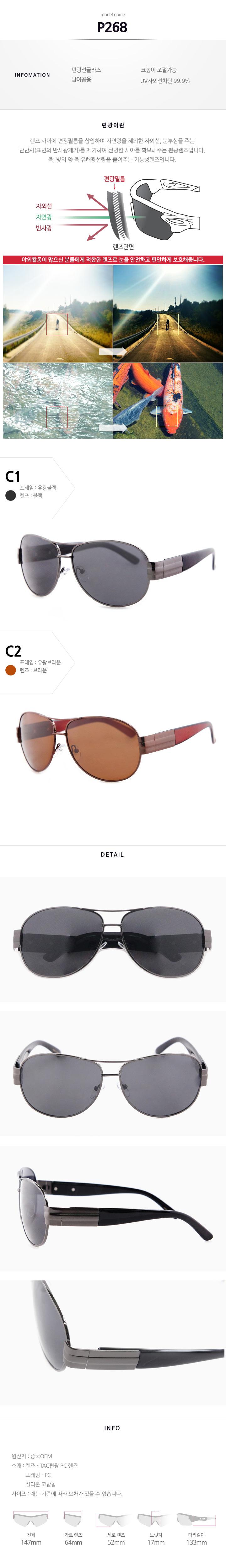 트리샤(TRISHA) 편광 선글라스 P268