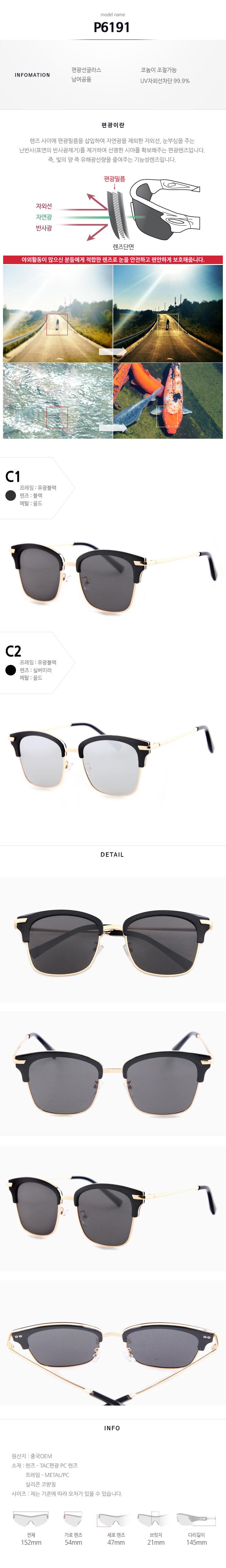 트리샤(TRISHA) 편광 선글라스 P6191