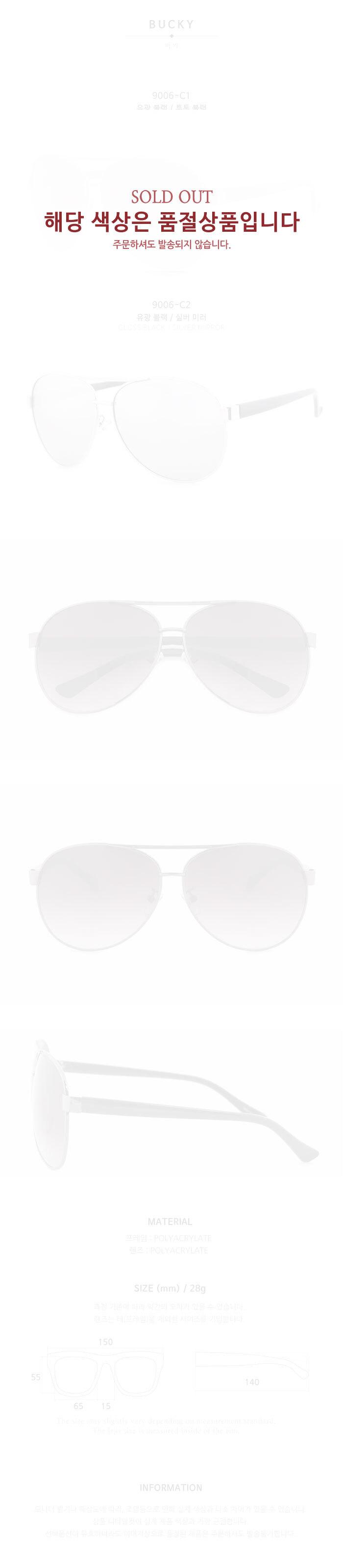 트리샤(TRISHA) BUCKY 버키 볼드 보잉 패션선글라스