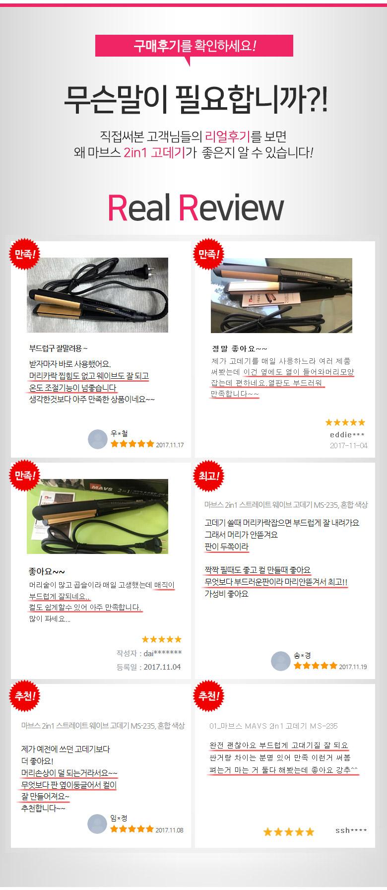 마브스 2in1 스트레이트 웨이브 고데기 - 마브스, 36,000원, 헤어기기, 고데기