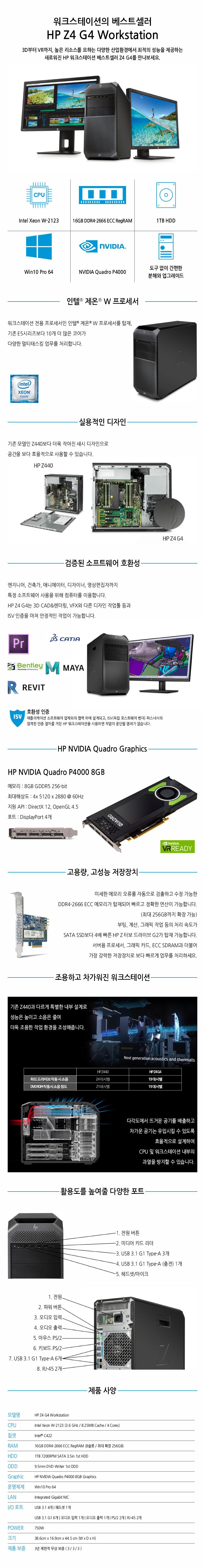 HP Workstation Z4 G4 W-2123/16GB/1T/P4000 8G/Win10 - 11STREET