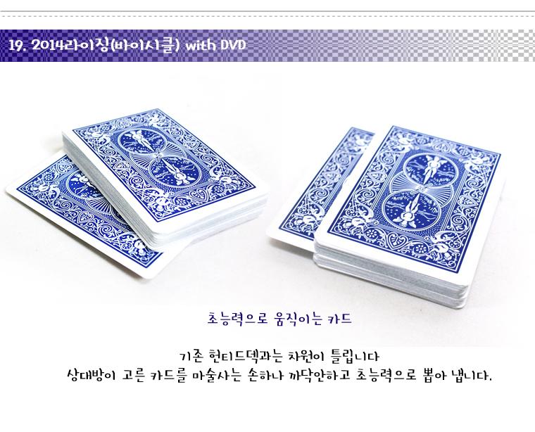 PC100비덱(BEE_포커사이즈_바이시클)/바이시클/트릭카드모음50종 - 유매직, 5,500원, 카드마술, 카드마술
