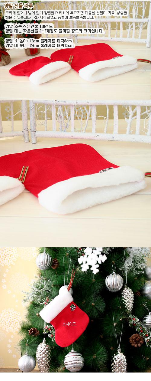 고급산타양말 소 대 - 에브리원, 1,600원, 장식품, 크리스마스소품