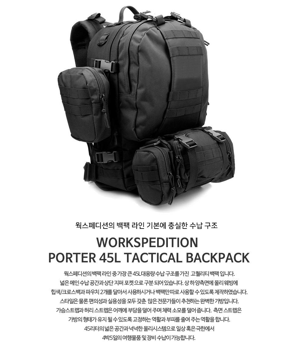 웍스페디션(WORKS PEDITION) 포터 45리터 전술 백팩 블랙