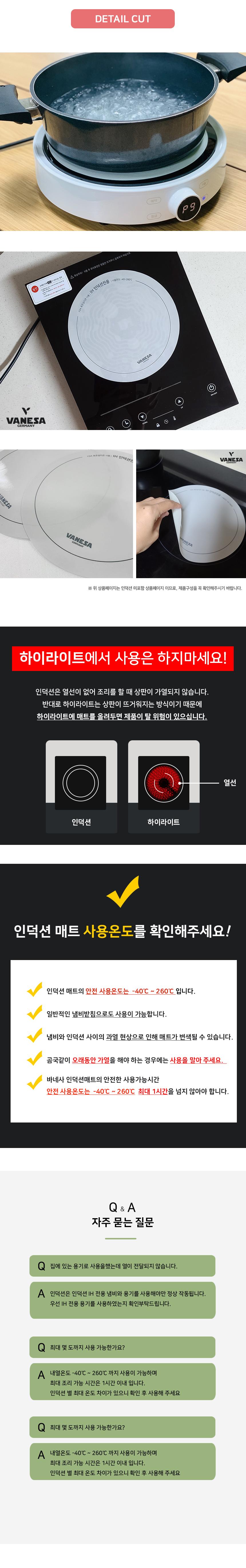 바네사 인덕션 양면보호매트1P - 나이스데이, 13,800원, 주방소품, 주방 소모품