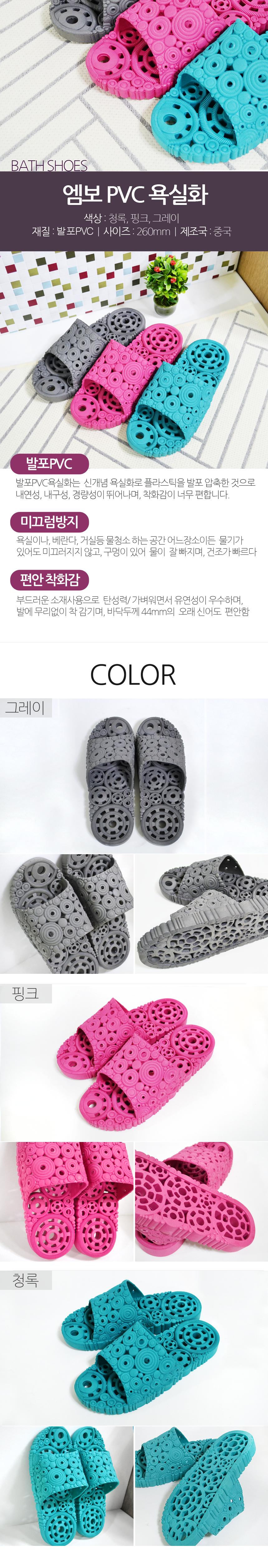 엠보 PVC욕실화 - 나이스데이, 6,800원, 샌들/슬리퍼, 슬리퍼