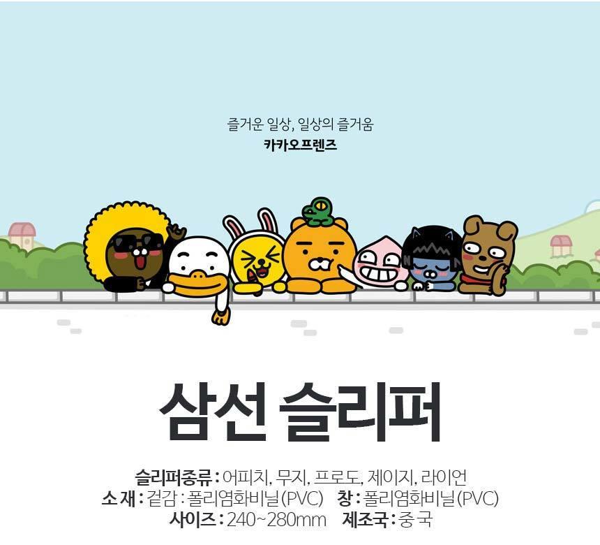 카카오프렌즈 삼선슬리퍼-프로도 - 나이스데이, 7,900원, 샌들/슬리퍼, 슬리퍼