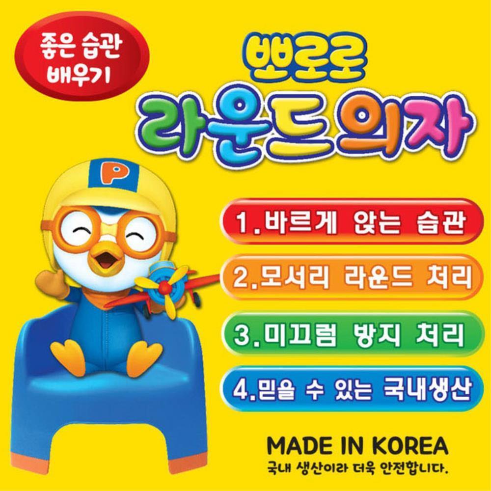 자세교정 뽀로로 생각하는 어린이 의자 공부의자 학생의자