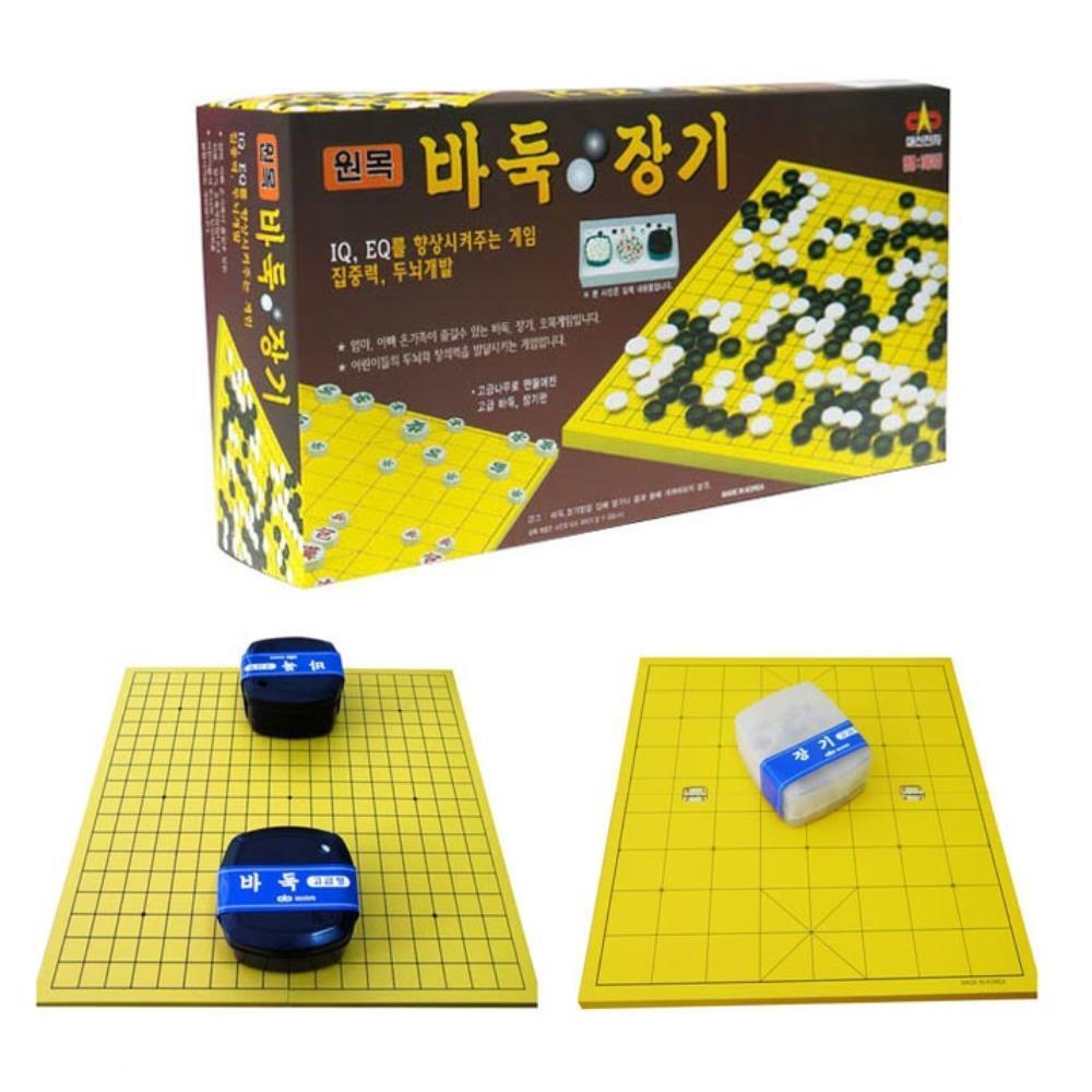 명절 가족모임 접이식 바둑 장기판  재미있는보드게임 전략게임
