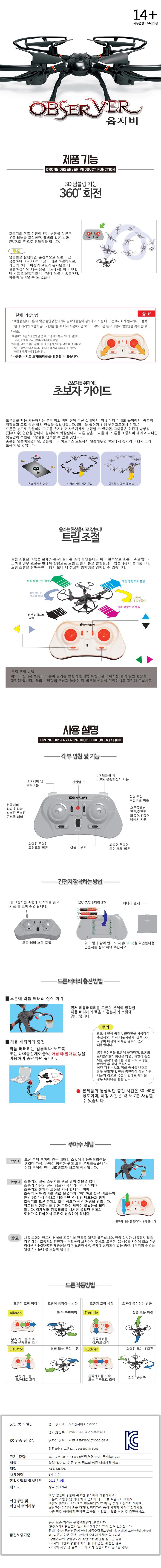 데코앤 옵저버 드론 무선조정 헬기 비행기 - 두로카리스마, 60,000원, R/C 드론/쿼드콥터, 드론
