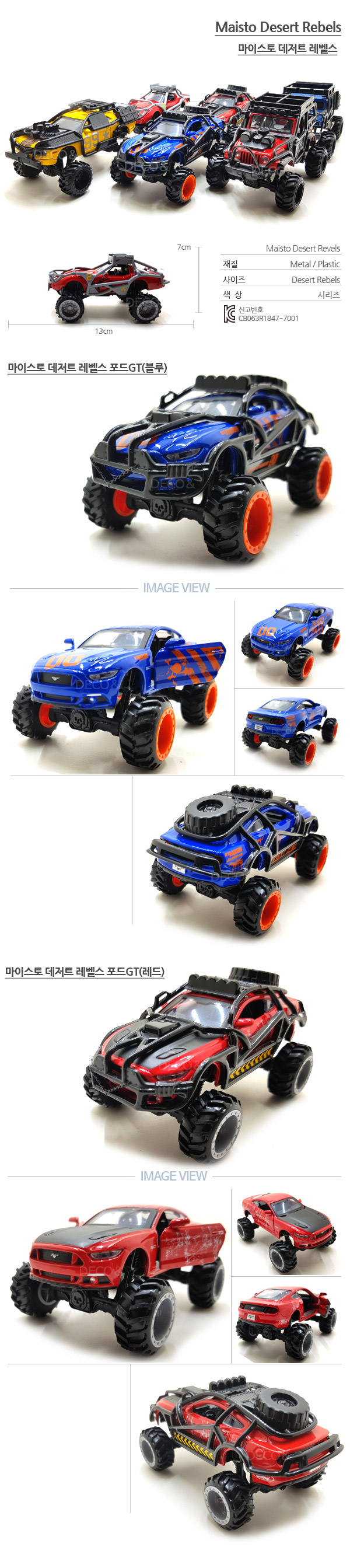 마이스토 데저트 레벨스 포드 GT - 마이스토, 13,000원, 자동차 모형, RV/SUV
