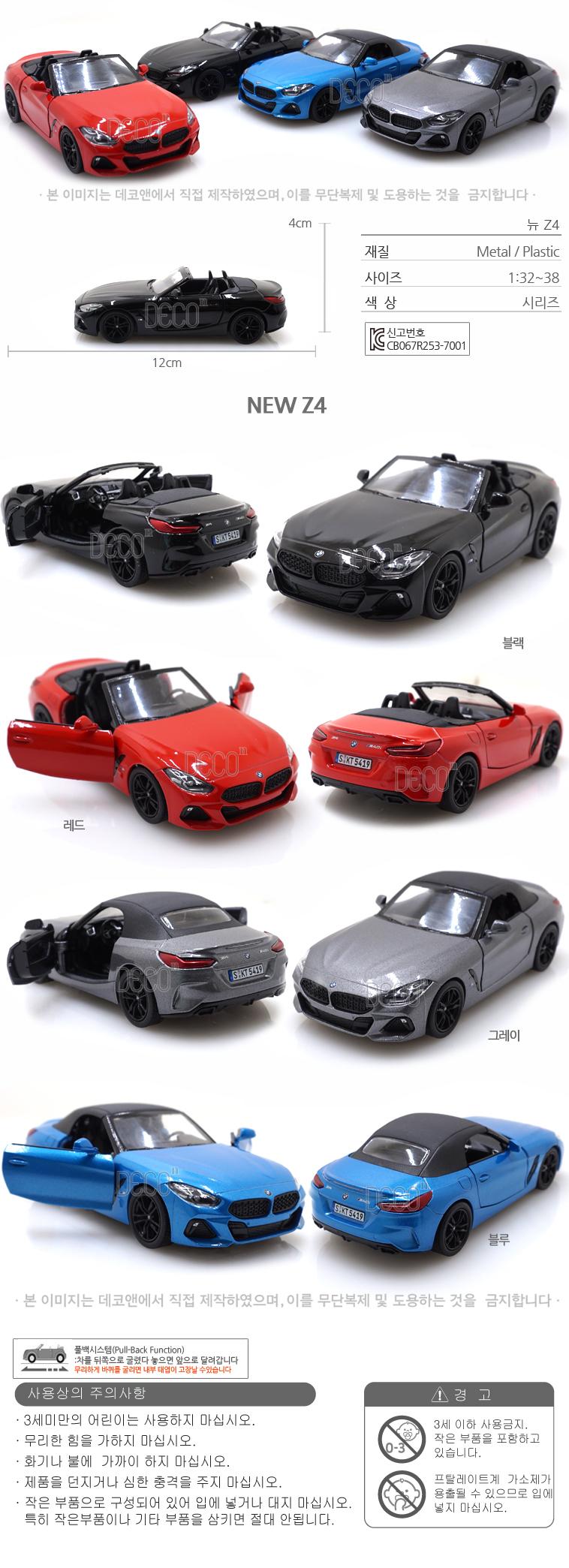 NEW BMW Z4 다이캐스트 미니카 13,000원-킨스마트키덜트/취미, 모형장난감, 자동차 모형, 스포츠카바보사랑NEW BMW Z4 다이캐스트 미니카 13,000원-킨스마트키덜트/취미, 모형장난감, 자동차 모형, 스포츠카바보사랑