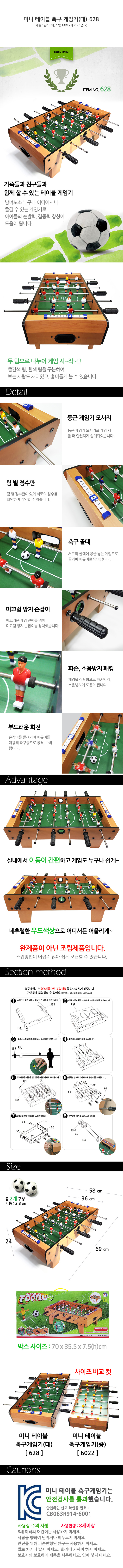 데코앤 미니 테이블 축구 게임기 (대) - 세계토이, 70,000원, 보드게임, 2인용 게임