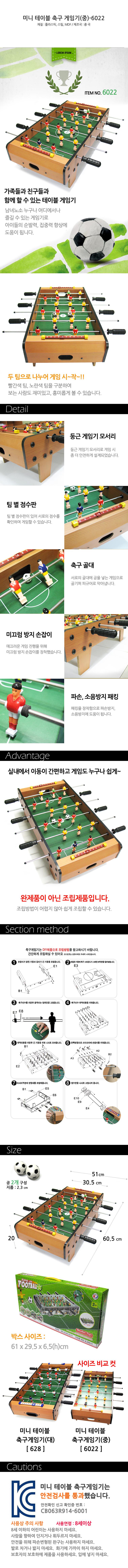 데코앤 미니 테이블 축구 게임기 (중) - 세계토이, 48,000원, 보드게임, 2인용 게임