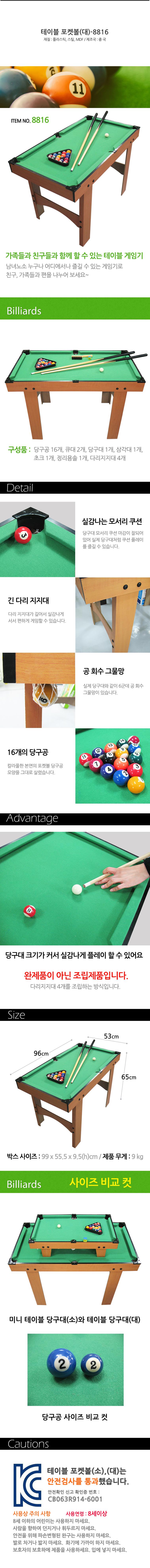 데코앤 미니 테이블 포켓볼 (대) - 세계토이, 135,000원, 보드게임, 2인용 게임