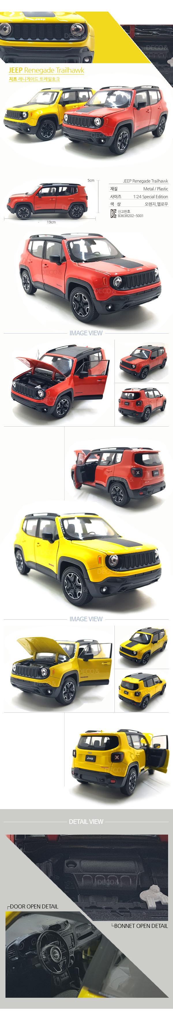 1-24웰리 지프 레니게이드 트레일호크 - 웰리, 30,000원, 자동차 모형, RV/SUV