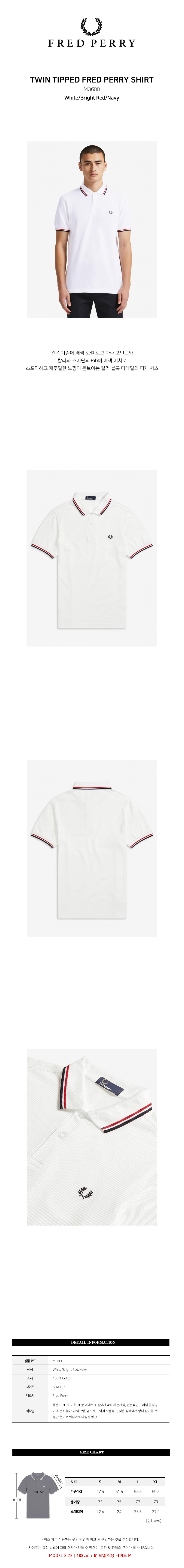 프레드페리(FRED PERRY) 트윈 팁드 반팔 피케 셔츠 WH M3600-748