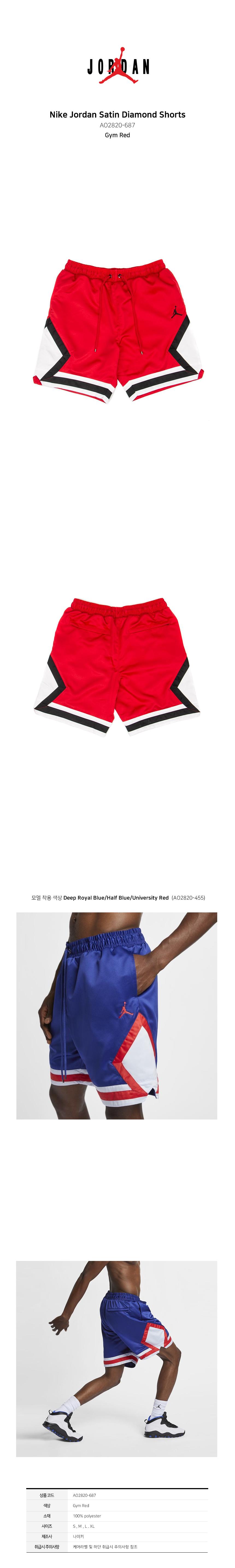 [해외] 나이키 조던 사틴 다이아몬드 쇼츠 레드 AO2820-687