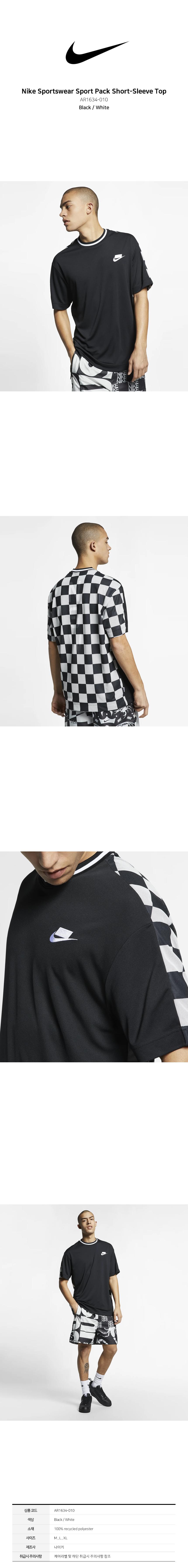 [해외] 나이키 NSW 스포츠팩 티셔츠 블랙 AR1634-010