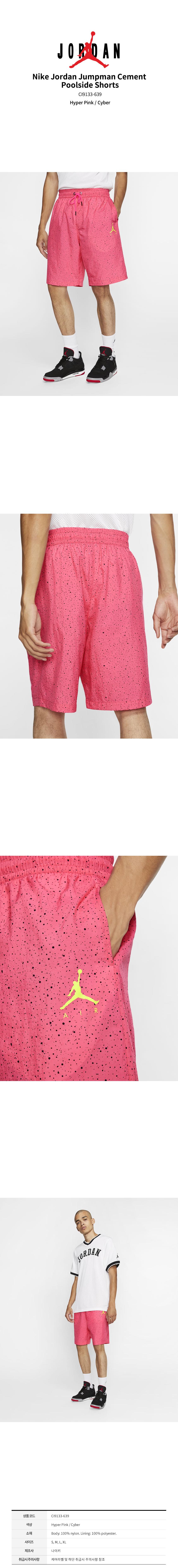 [해외] 나이키 조던 점프맨 풀사이드 반바지 핑크 CI9133-639