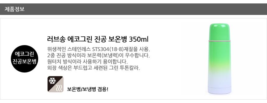 002_echogreen_vacuum350_main_860.jpg