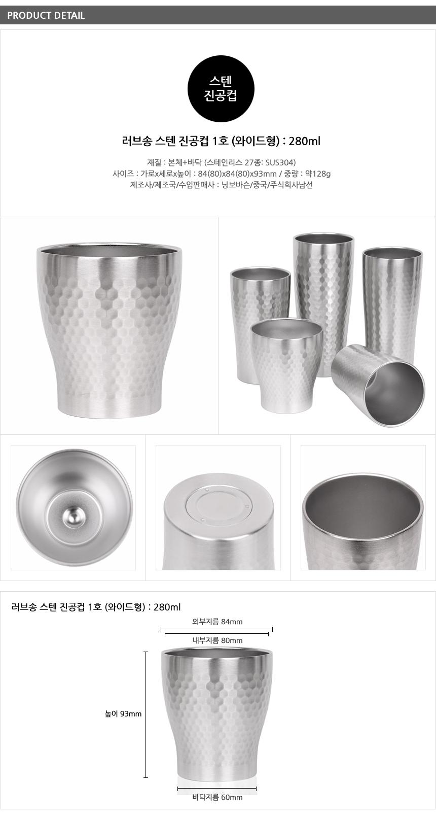 101_03_detail_st_vacuum_cup_no1_280_860.jpg