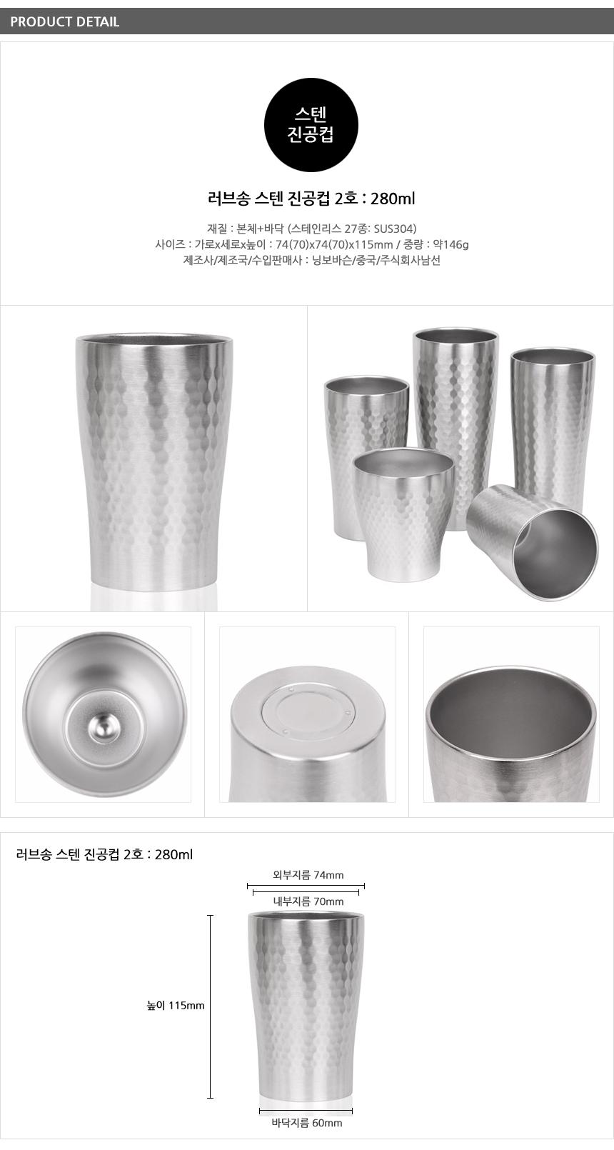 102_03_detail_st_vacuum_cup_no2_280_860.jpg