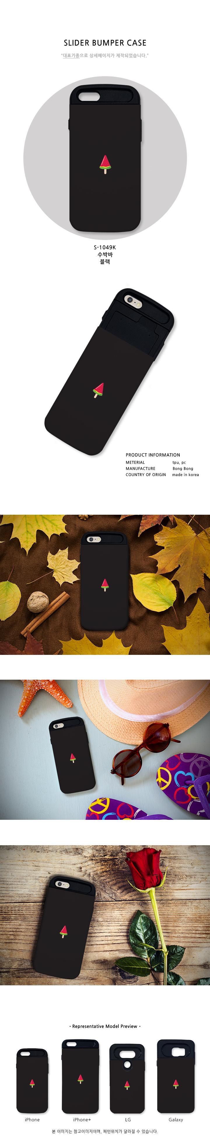 [갤럭시] 수박바 블랙 S1049K 슬라이더 케이스12,900원-봉봉케이스디지털/핸드폰, 삼성, 케이스, 갤럭시 S8바보사랑[갤럭시] 수박바 블랙 S1049K 슬라이더 케이스12,900원-봉봉케이스디지털/핸드폰, 삼성, 케이스, 갤럭시 S8바보사랑
