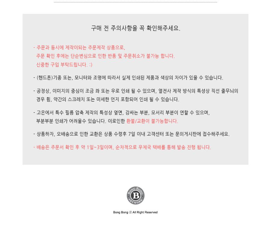 아이폰7 슈프림 시바견 하드 케이스 - 봉봉케이스, 6,900원, 케이스, 아이폰7/8