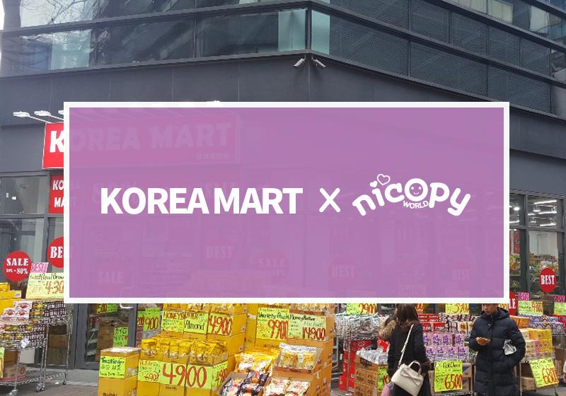 koreamart_0.jpg