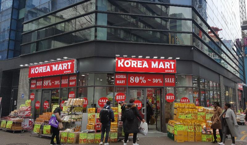 koreamart_1.jpg