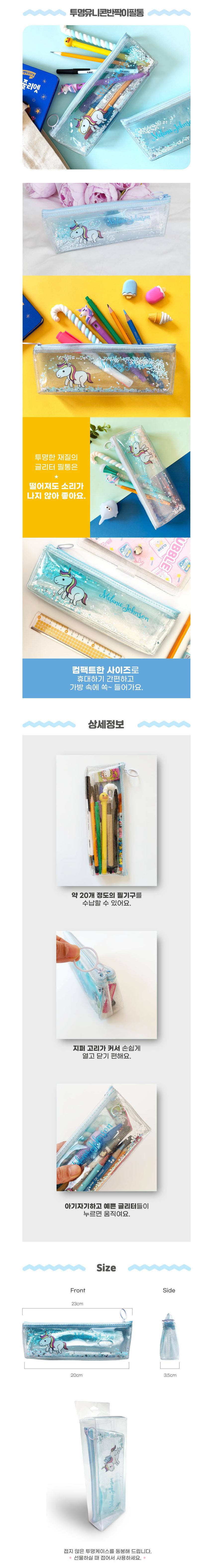pencilcaseM_7.jpg