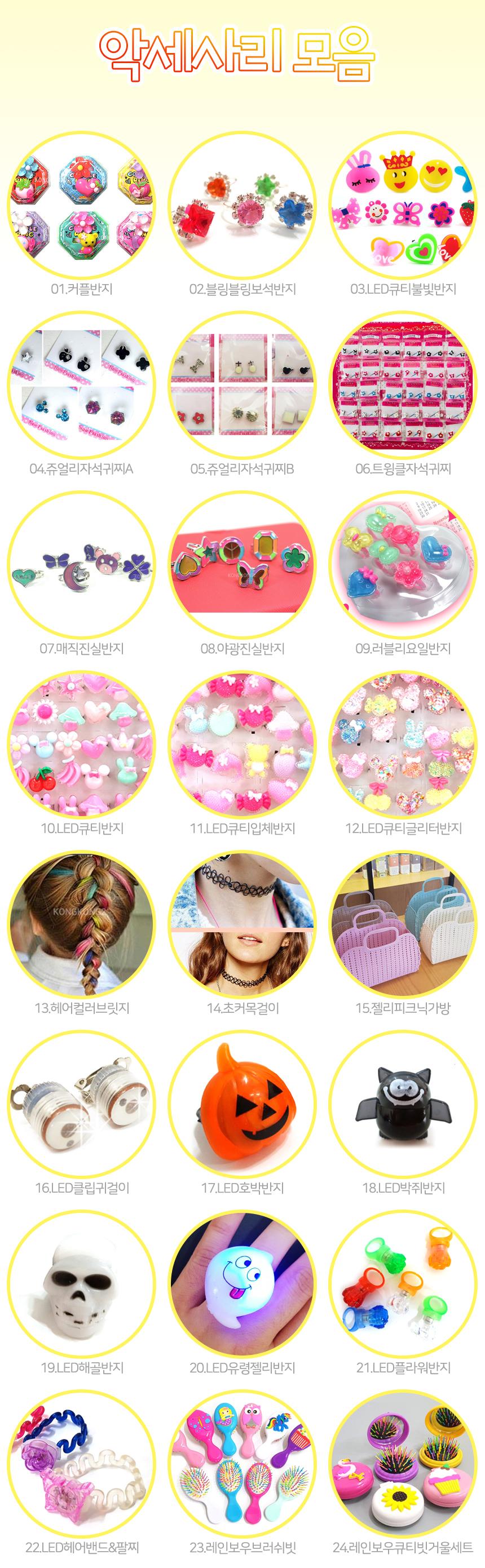 accessories_00.jpg