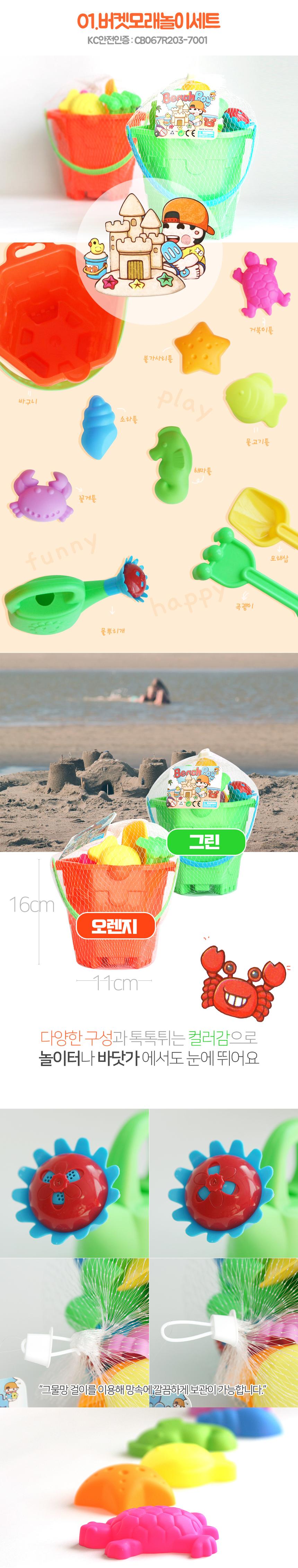 sandplayset1.jpg
