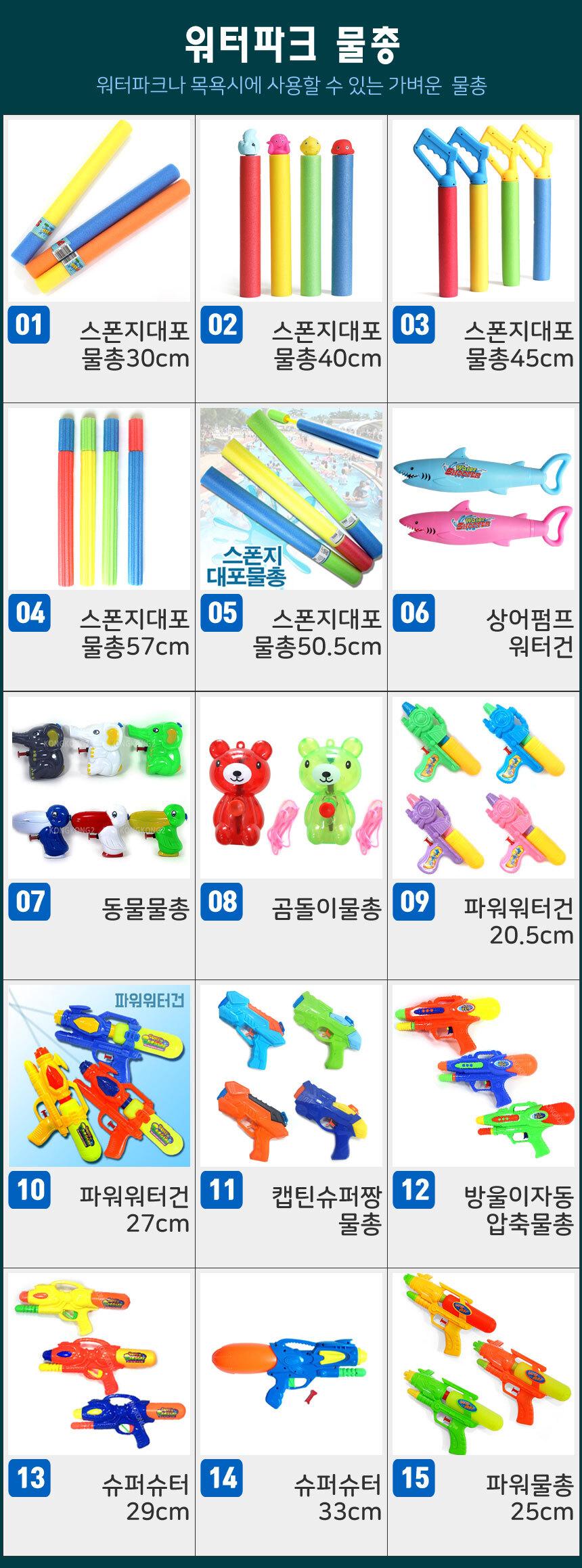 sponge_gun_00.jpg