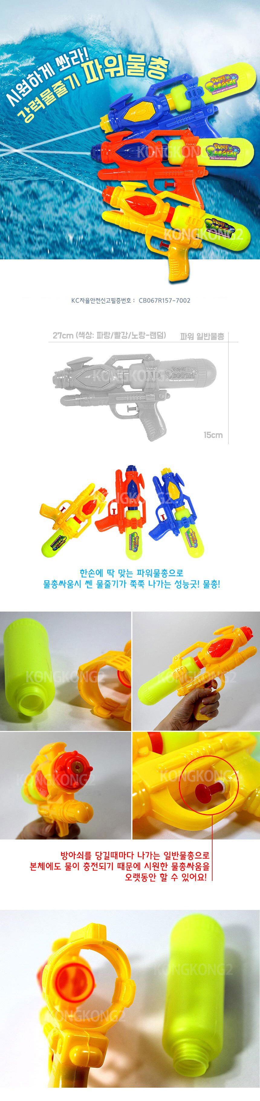 sponge_gun_10.jpg