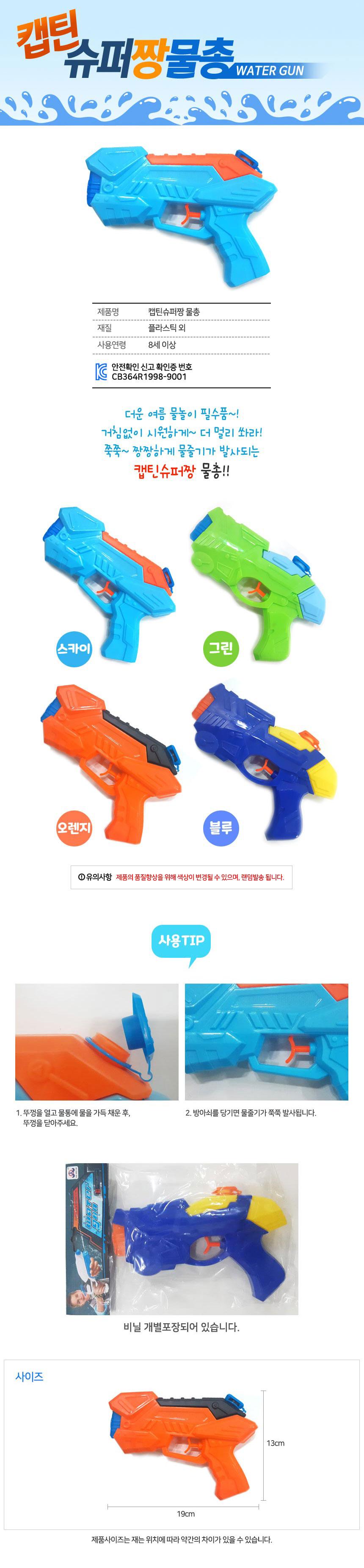 sponge_gun_11.jpg