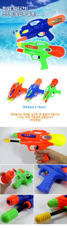 sponge_gun_12.jpg