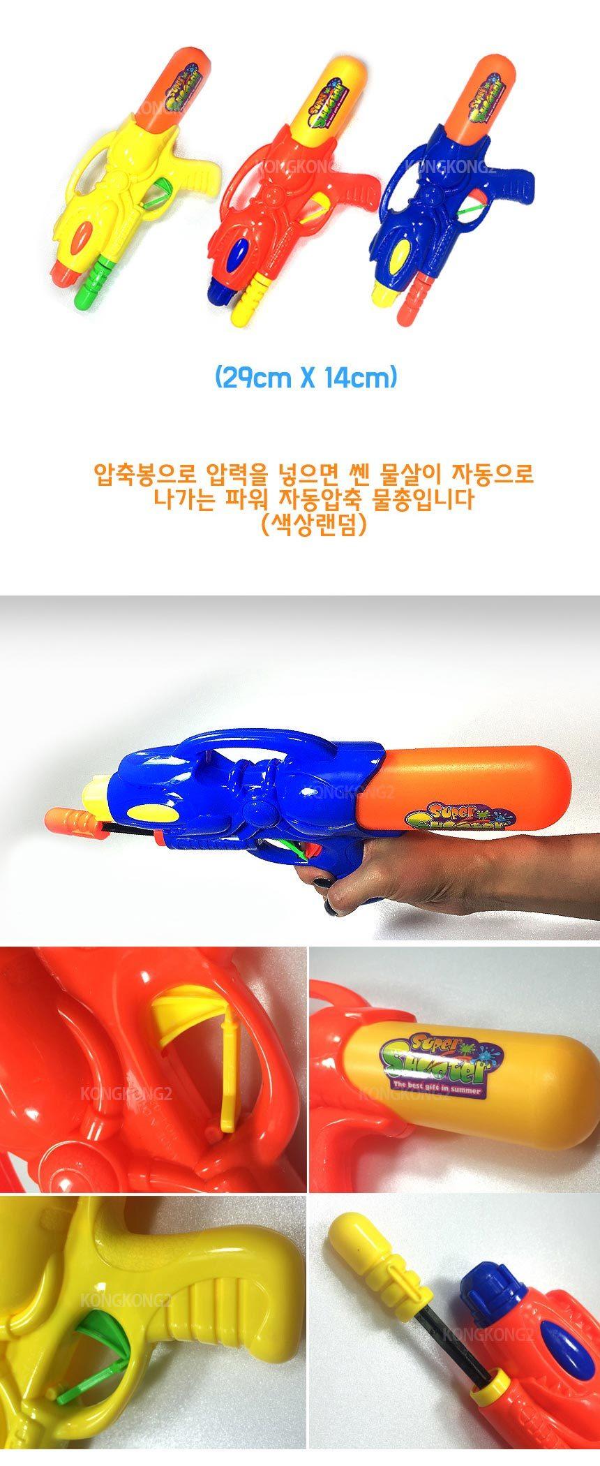 sponge_gun_13.jpg