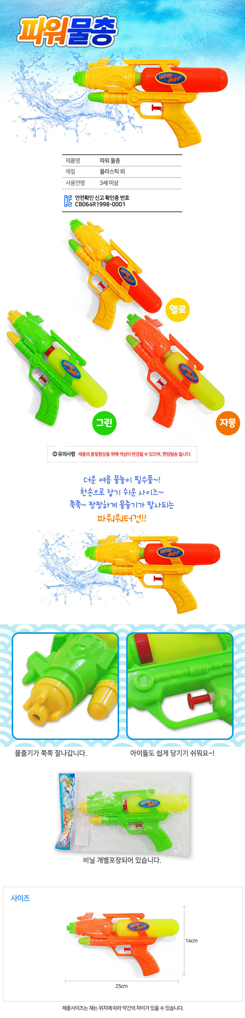 sponge_gun_15.jpg
