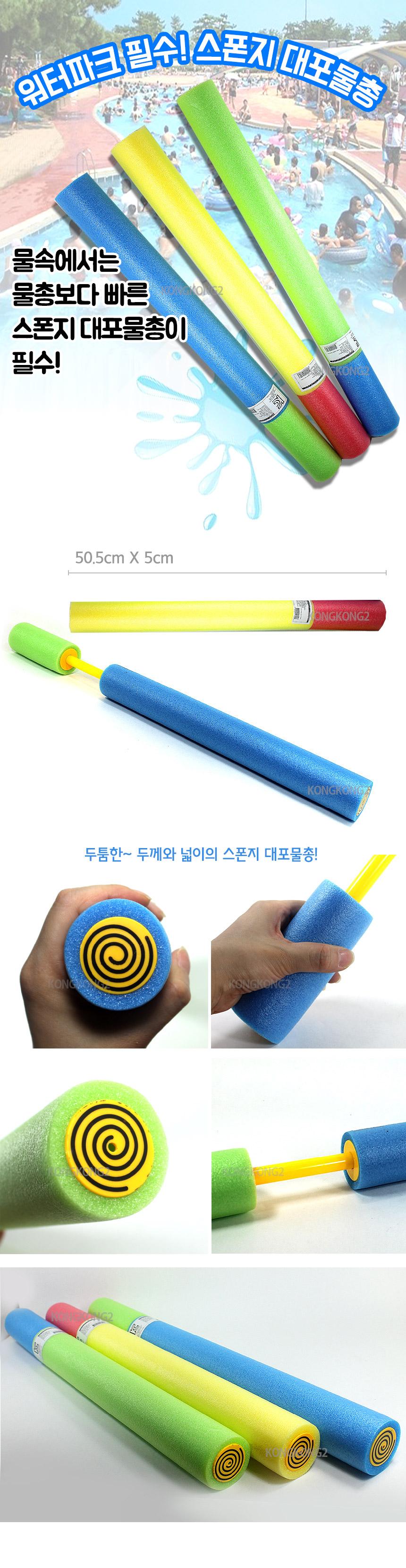 sponge_gun_5.jpg