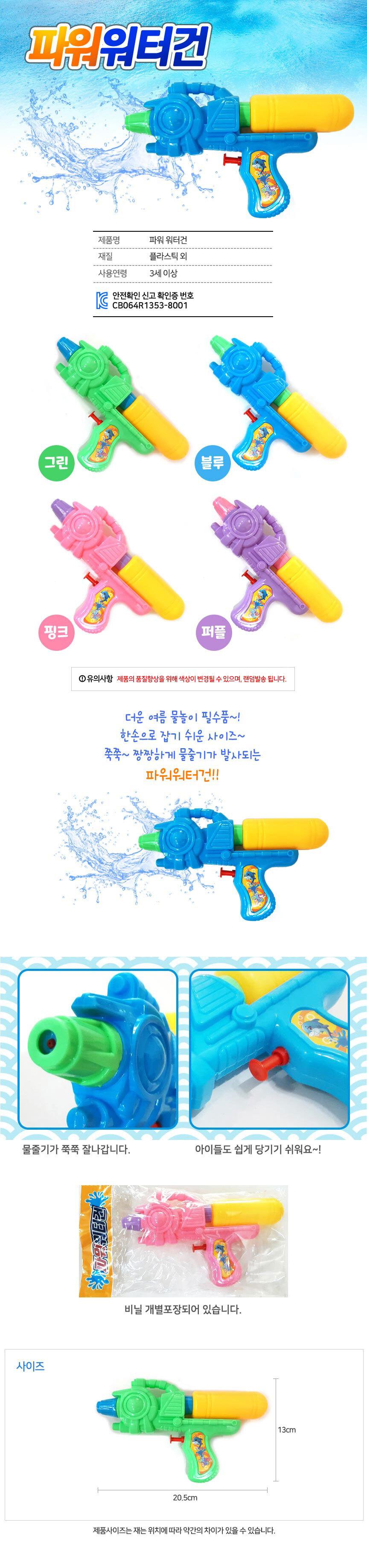 sponge_gun_9.jpg