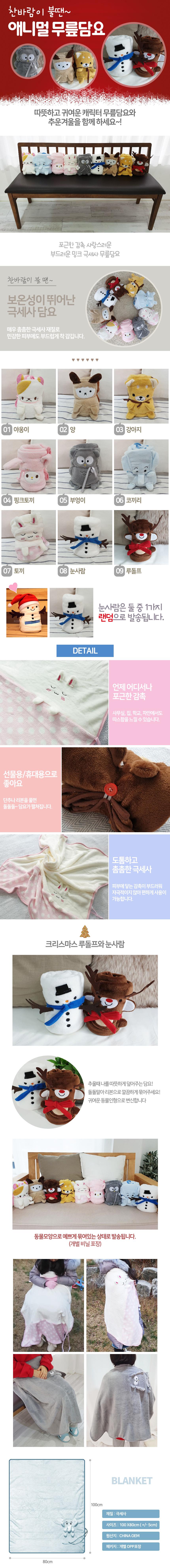 blanket_mink.jpg