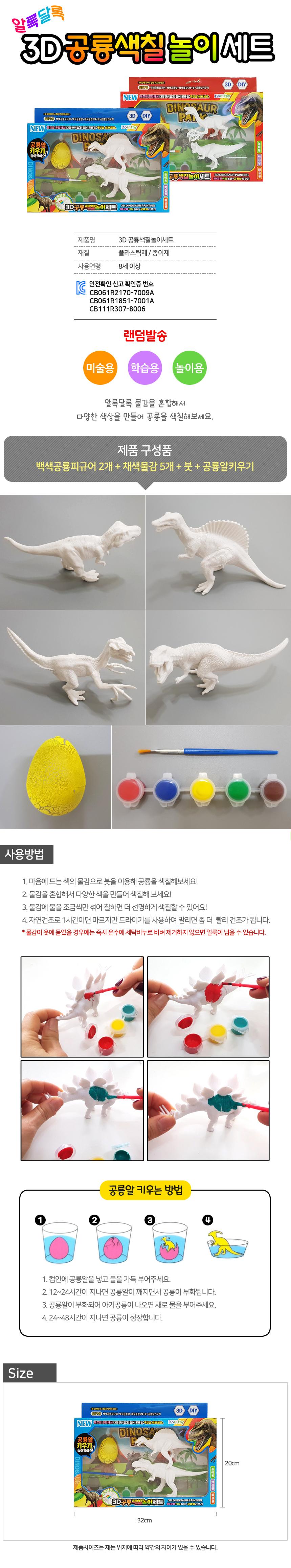 dino_color1.jpg
