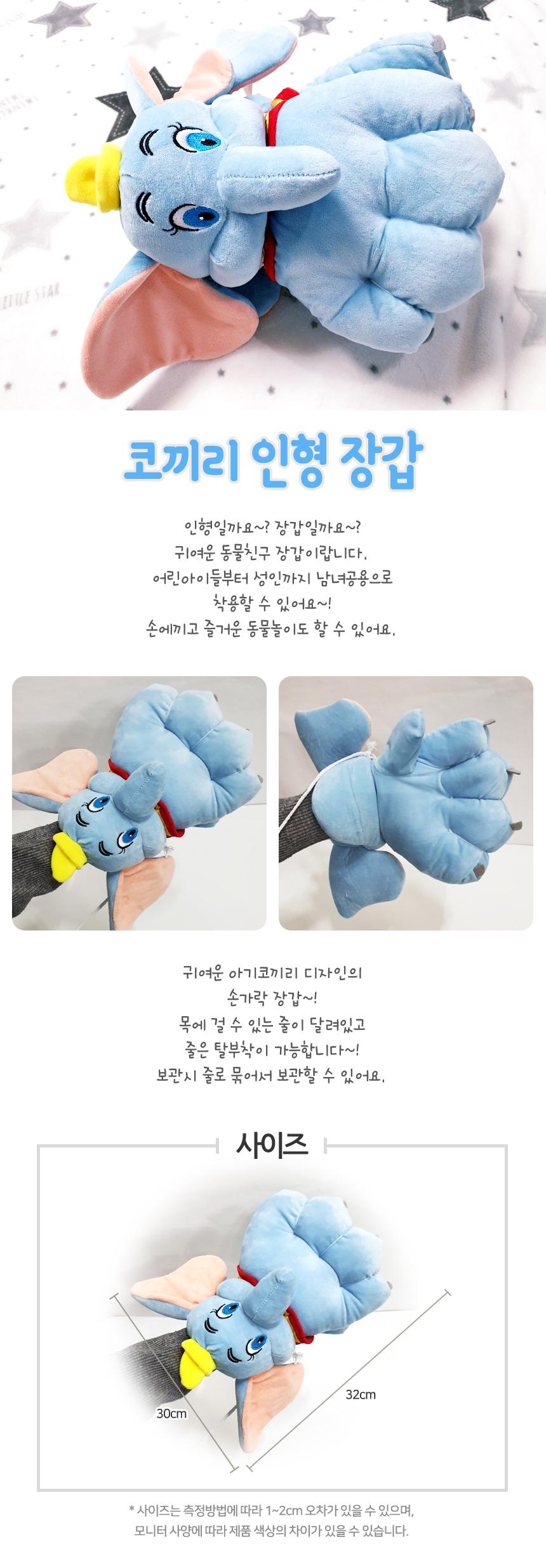 ele_glove.jpg
