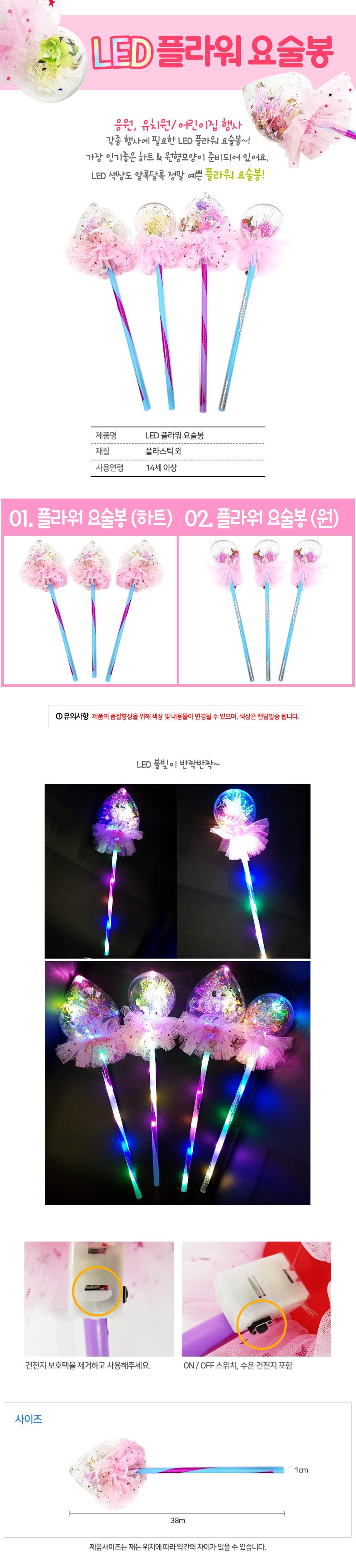 led_flower.jpg