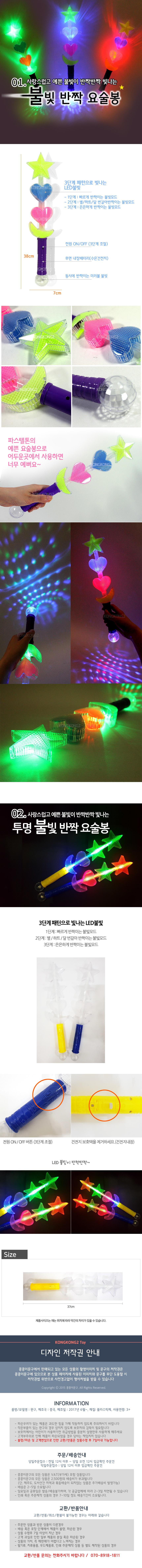 lightstick2.jpg